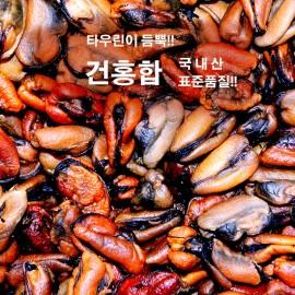 국내산 잘 마른 건홍합(표준알) 600g 봉지